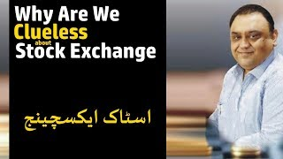 Why Are We So Clueless about Stock Exchange | Jawad Hafeez