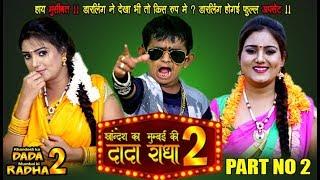 Khandesh ka DADA Season 2...Part No 2 |खानदेश का दादा सीजन 2 - PART NO 2
