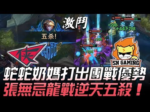 RW vs SN 蛇蛇奶媽打出團戰優勢 張無忌龍戰逆天五殺!Game 2