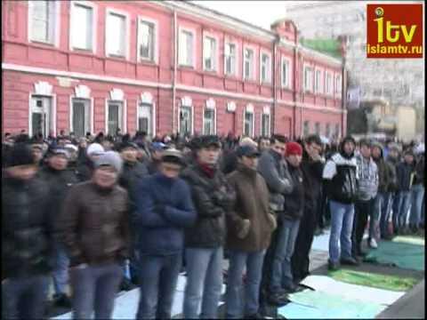 Молитва Курбан байрам (Москва, 6.11.2011)