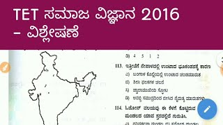 TET ಸಮಾಜ ವಿಜ್ಞಾನ ಪ್ರಶ್ನೆ ಪತ್ರಿಕೆ 2016 ವಿಶ್ಲೇಷಣೆ