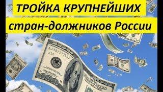 🔥 СМИ вычислили самых крупных должников России