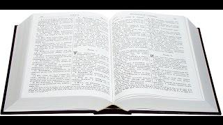 Библия. Книга Иудифи