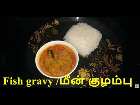 How to make meen kulambu / Fish curry ?