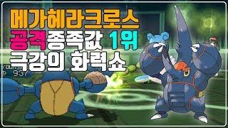 [포켓몬스터 USUM] 메가헤라크로스/공격종족값 1위 극강의 화력쇼