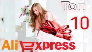 ТОП 10 ПОКУПОК С ALIEXPRESS за все года 💕!!! Что ИСПОЛЬЗУЮ почти каждый день