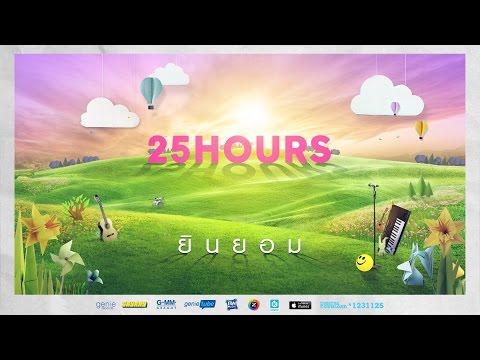 ยินยอม (นั่งเล่น) [MV] - 25 HOURS