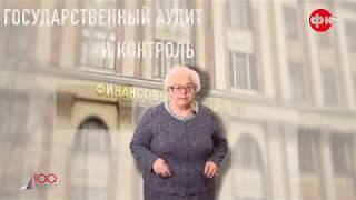 Промо-ролик/Магистратура/Государственный аудит и контроль/М.В. Мельник