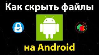 Как Скрыть Файлы на Андроиде ✅ Скрытой Личное Хранилище Фото, Видео, Документов на Android телефоне