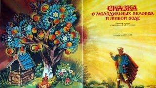Сказка «О молодильных яблоках и живой воде» в стихах