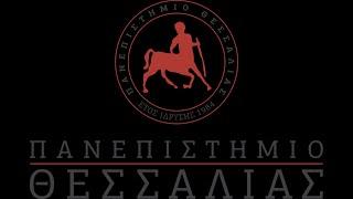 Άσκηση στο σπίτι από το ΤΕΦΑΑ του Πανεπιστημίου Θεσσαλίας ΠΡΟΣΤΑΣΙΑ & ΠΡΟΑΓΩΓΗ ΤΗΣ ΥΓΕΙΑΣ (Μέρος 1)