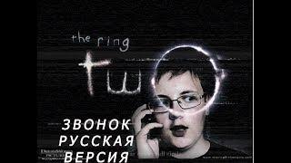 Звонок ( the ring) : Русская версия (пародия)