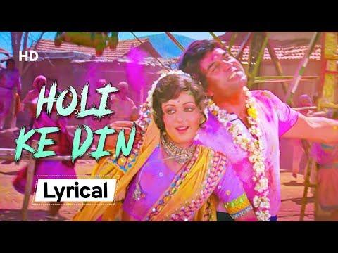 Holi Ke Din   With Lyrics | Sholay Song (1975) | Hema Malini | Dharmendra | Holi Song