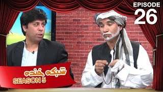 Shabake Khanda - Season 5 - Episode 26