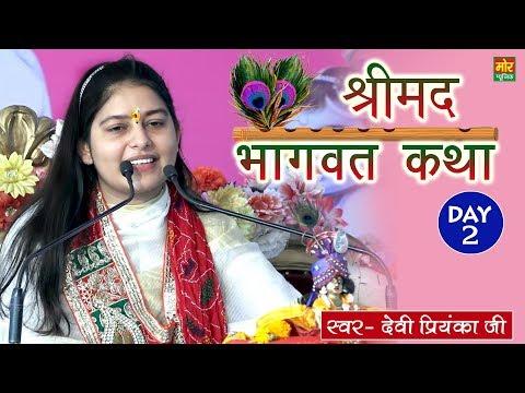 Shrimad Bhagwat Katha || Day 2 || Devi Priyanka Ji || Patoda Jhajjar || Mor Bhakti Bhajan