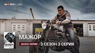 Мажор 3 сезон 3 серия анонс