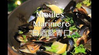 白酒藍青口 - Moules Marinière