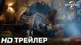 МИР ЮРСКОГО ПЕРИОДА 2 | Официальный трейлер 3 HD