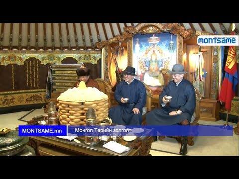 Монгол Төрийн золголт