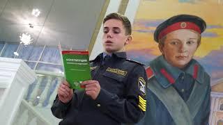 Кадеты читают Конституцию Российской Федерации