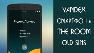 Яндекс смартфон и The Room: Old Sins.