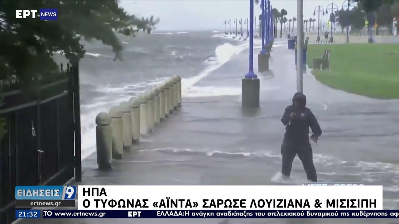 Ο τυφώνας «Άϊντα» σάρωσε Λουιζιάνα και Μισισιπή ΕΡΤ 30/8/2021