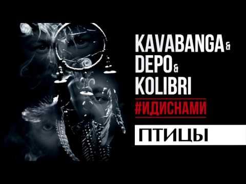 Kavabanga Depo  Kolibri -  Птицы (#ИДИСНАМИ)