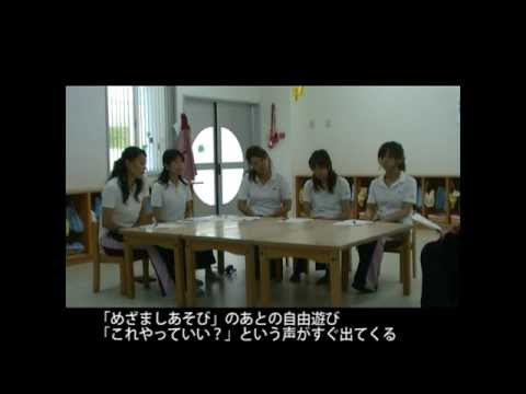 Mitsuya Megumi Kindergarten