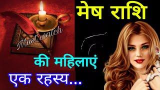 मेष राशि की महिलाएं एक रहस्य...  ARIES WOMEN // Mesh Rashi Ki Mahilayen Ek Rahasya...
