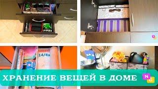 Организация хранения вещей: носков, колготок, сезонной одежды и другое с Nataly Gorbatova.