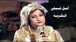 تحميل اغاني فيديو كليب المطربة الأردنية أمل الشبلي في الجلسة الليبية MP3