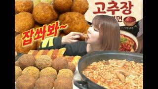 집밥하냐 ◆ 신제품 솔직리뷰 농심고추장찌개면(ft.뿌링클치즈볼&소떡) [Korea Mukbang Eating Show]