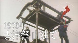 1973年 大津祭 山建て【なつかしが】