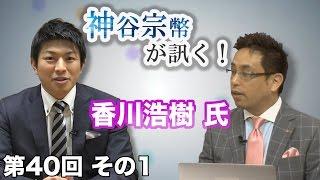 第40回① 株式会社ヴィーノ 代表取締役 香川浩樹氏