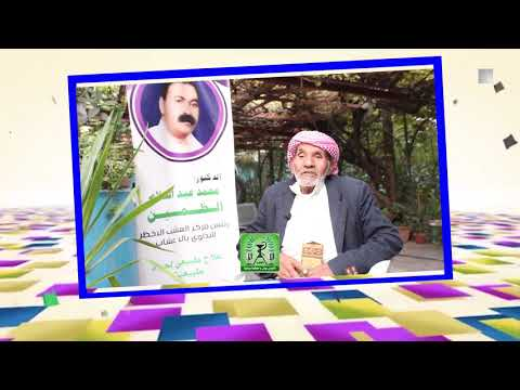 علاج حصوات الكلى بالأعشاب ـ علي مسعد احمد ـ ذمار