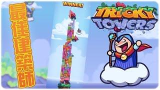 其實我既真正身份係一個建築師 ► Tricky Tower ∥ Ft. Jason Hidy [Hins Plays]