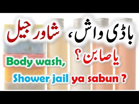 Body Wash    Shower Gel    Bath Soap  ?  Skin Care Brands    Beauti Tips Urdu \ Hindi