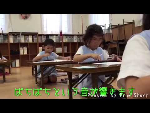 Suwa Kindergarten