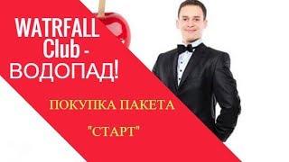 WATRFALL Club   ВОДОПАД!  Покупка пакета СТАРТ