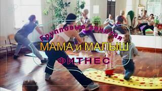 """фитнес """"МАМА и МАЛЫШ"""""""