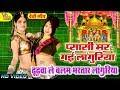 Dhundwa Le Balam Bhatar Languriya || ढुंढ़वा ले बलम भरतार लांगुरिया || 2018 New Mata Bhajan