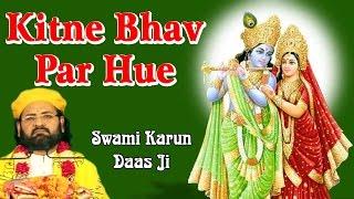 Kitne Bhav Par Hue !! Radha Krashan Bhajan 2017 !! Puja Shri Swami Karun Dass Ji Maharaj