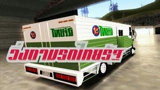 รถไทยรัฐ...วิ่งเท่าไหร่