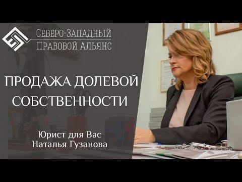 ПРОДАЖА ДОЛЕВОЙ СОБСТВЕННОСТИ. Юрист для Вас. Наталья Гузанова.