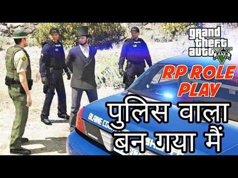 POLICE Role Play GTA 5 RP | City Ka Don | ft Kaalu Ji😍