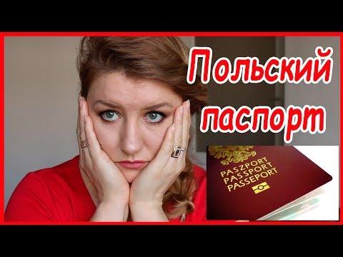ПОЛЬСКИЙ ПАСПОРТ / СМЕНА ДОКУМЕНТОВ