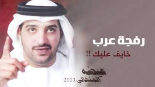 عيضه المنهالي - رفجة عرب (النسخة الأصلية) | 2003