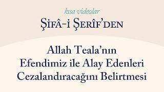 Kısa Video: Allah Teala'nın Efendimiz ile Alay Edenleri Cezalandıracağını Belirtmesi