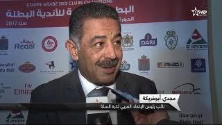 البطولة العربية للأندية البطلة الدورة 30