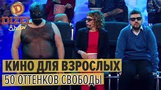 50 оттенков серого: муж и жена в кинотеатре – Дизель Шоу 2018 | ЮМОР ICTV